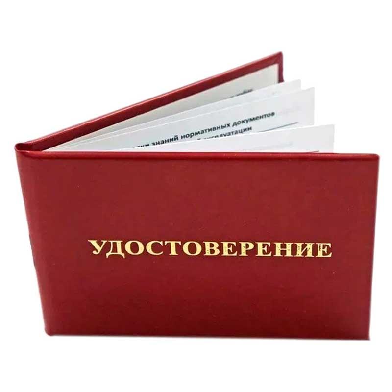 Удостоверение, Корочка, Бланк удостоверения